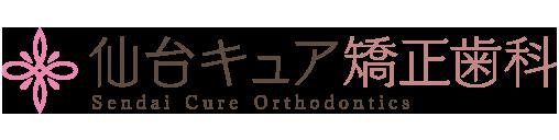 仙台キュア矯正歯科 SEendai Orthodontics