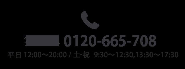電話でお申し込み フリーダイヤル0120-665-708